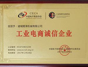 电子商务协会诚信企业认证